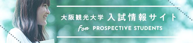 大阪観光大学 受験生応援サイト 観光大NAVI
