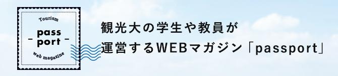 passport 観光大の学生や教員が運営するWEBマガジン